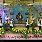بیست و یکمین دوره مسابقات قرآن در دزفول برگزار میشود