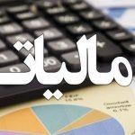 احکام مالیاتی قانون بودجه سال ۹۷ ابلاغ شد + سند
