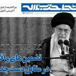 شماره ۱۳۴ خط حزبالله منتشر شد + لینک دریافت