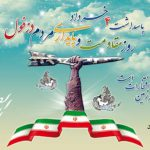 پوستر/روز دزفول۴