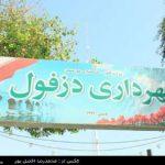 بیانیه شهرداری دزفول در رابطه با ابهامات مرز دزفول!!