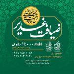پخت و توزیع #نان_صلواتی به مناسبت #عید_غدیر در شهرستان #دزفول