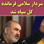 سرلشکر پاسدار حسین سلامی فرماندهی کل سپاه انتخاب شد