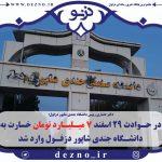 در حوادث ۲۹ اسفند ۷ میلیارد تومان خسارت به دانشگاه جندی شاپور دزفول وارد شد