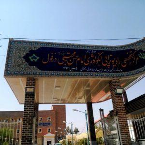 مرکز خیریه امام حسن مجتبی دزفول