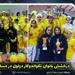 درخشش بانوان تکواندوکار دزفول در مسابقات استانی