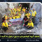 گروه کوهنوردی بسیج دزفول به گنبد نمکی کاکی صعود کرد