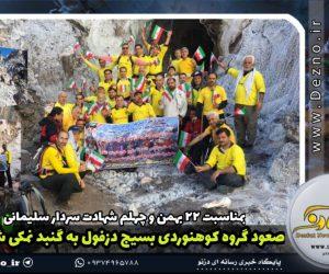 گروه کوهنوردی بسیج دزفول