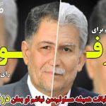 برای تعالی دزفول پایتخت مقاومت ایران همه می آییم