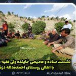 فوتودزنو/نشست ساده و صمیمی نماینده ولی فقیه در خوزستان با اهالی روستای احمدفداله دزفول