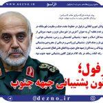 فوتودزنو/پیام ویژه سردار غلامعلی رشید بمناسبت چهارم خرداد