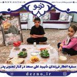 سفره افطار فرزندان شهید علی سعد در کنار تصویر پدر