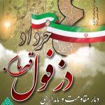 چهار خرداد روز مقاومت و پایداری روز دزفول گرامی باد+پوستر