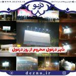 شهر دزفول محروم از روز دزفول/نمره صفر شهرداری دزفول و ستاد۴خرداد در فضای سازی شهری