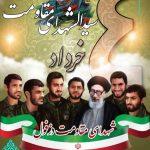 پوستر ویژه شهدای مقاومت بمناسبت روز مقاومت و پایداری، روز دزفول