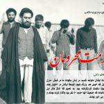 َپوستر/شهید محمدکاظم دانش در خدمت محرومان