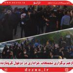 بازهم برگزاری مراسم فاتحه خوانی در دزفول کرونازده/لزوم ورود مدعی العموم