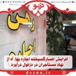 افسارگسیختگی اجاره بها آه از نهاد مستاجران در دزفول درآورده است