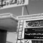 ورزشگاه ناحی مقصد بعدی مرکز تشخیص کرونای قطب درمانی شمال خوزستان!