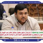 دکتر احسان پورمحمود بعنوان مشاور خانم زهره الهیان منصوب شد