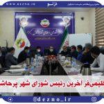 عظیمیفر آخرین رئیس شورای شهر پرحاشیه
