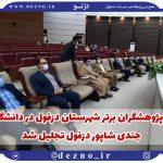 مراسم تجلیل از پژوهشگران برتر شهرستان دزفول در دانشگاه صنعتی جندی شاپور دزفول برگزار شد