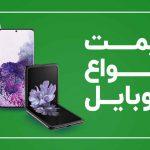 قیمت انواع تلفن همراه ۲۷ آذرماه