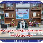 ۵۰۰ ویژه برنامه به مناسبت هفته بسیج در دزفول اجرا میشود