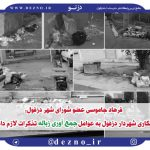 فرهاد جاموسی: باهمکاری شهردار دزفول در خصوص وضعیت جمع آوری زباله ها به کلیه عوامل و پیمانکاران تذکرات لازم داده شده است
