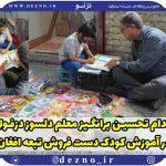 تصویر معلم فداکار دزفولی+عکس