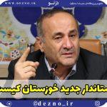 استاندار جدید خوزستان کیست؟!
